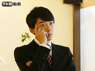 民王スピンオフ〜恋する総裁選〜