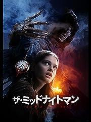 ザ・ミッドナイトマン(字幕版)