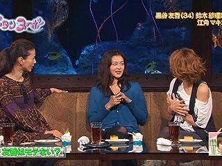 鈴木紗理奈×黒谷友香×江角マキコ