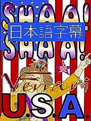 Shaa Shaa Vic Ferrari USA