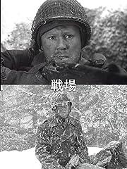 戦場(字幕版)