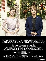 TAKARAZUKA NEWS Pick Up 「true colors special/MISSION IN TAKARAZUKA〜星組編〜」〜2020年1月 お正月スペシャル!より〜