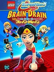 レゴDCスーパーヒーロー・ガールズ:ブレイン・ドレイン