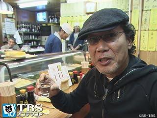 吉田類の酒場放浪記 #301 都島(大阪)「大衆酒場酒の大丸」