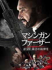 マシンガン・ファーザー 悪党に裁きの銃弾を(字幕版)