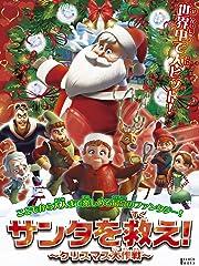 サンタを救え!クリスマス大作戦(吹替版)