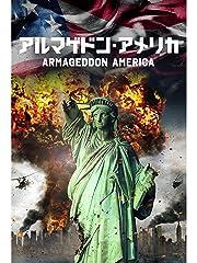 アルマゲドン・アメリカ(字幕版)
