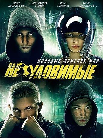 Die Unfassbaren (Russian Audio)