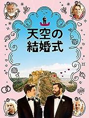 天空の結婚式(字幕版)