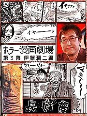 ホラー漫画劇場 第3幕 伊藤潤二編