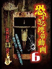 恐すぎる携帯動画 絶叫投稿13連発 6 〜新章〜