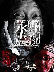 戦慄トークショー 永野が震える夜 5