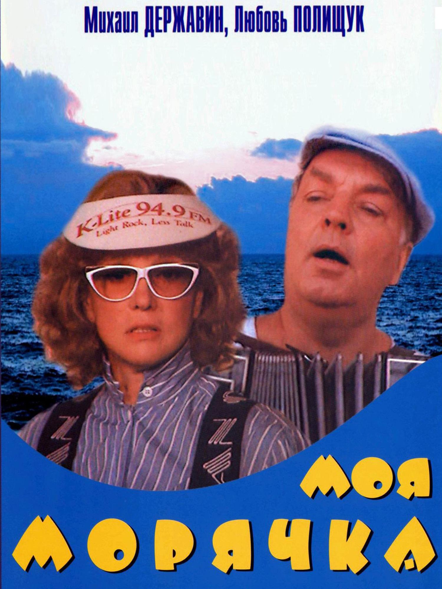 My Seawoman (Russian Audio)