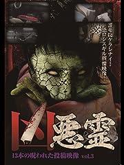 凶悪霊 13本の呪われた投稿映像 Vol.3