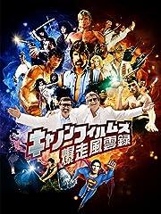 キャノンフィルムズ 爆走風雲録(字幕版)