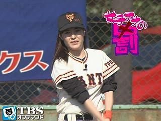 女子アナの罰 #60「ついに決着!野球対決・後半」 女子アナの罰 #60「ついに決着!野球対決・後半」