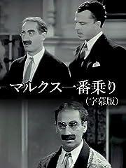 マルクス一番乗り(字幕版)
