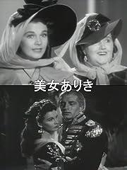 美女ありき(字幕版)