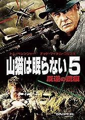山猫は眠らない5 反逆の銃痕 (字幕版)