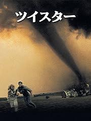 ツイスター(字幕版)