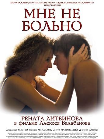 It Doesn't Hurt Me (Russian Audio)