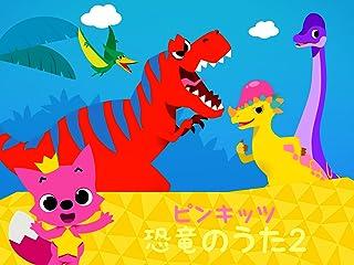ピンキッツ! 恐竜のうた シーズン2
