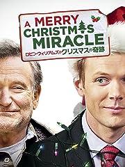 ロビン・ウィリアムズのクリスマスの奇跡 (字幕版)