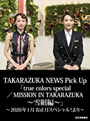TAKARAZUKA NEWS Pick Up 「true colors special/MISSION IN TAKARAZUKA〜雪組編〜」〜2020年1月 お正月スペシャル!より〜