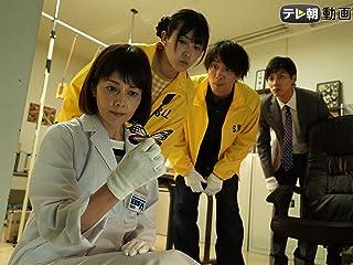 科捜研の女 season18 File6 渡り蝶の秘密
