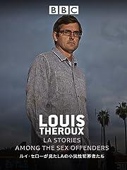 ルイ・セローが見た LAの小児性犯罪者たち