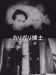 カリガリ博士(字幕版)