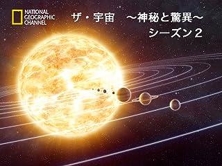 ザ・宇宙 〜神秘と驚異〜2