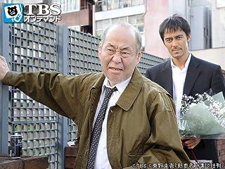新参者 (2010・ドラマ) 刑事の息子