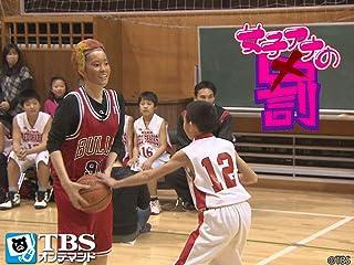 女子アナの罰 #77「超真剣罰をかけたバスケ対決」 女子アナの罰 #77「超真剣罰をかけたバスケ対決」