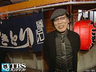 吉田類の酒場放浪記 #245 武蔵溝ノ口「ひさもと」