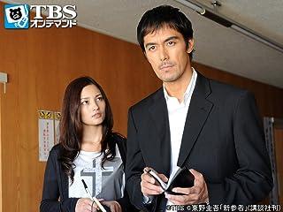 新参者 (2010・ドラマ) 人形町の刑事