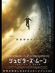 ジュピターズ・ムーン(字幕版)