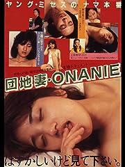 団地妻 ONANIE