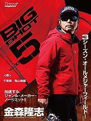 金森隆志 BIG SHOT5 春:千葉県・亀山湖編