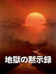 地獄の黙示録(字幕版)