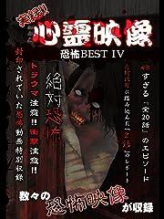 実録!!心霊映像 恐怖BEST 4