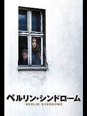 ベルリン・シンドローム(字幕版)