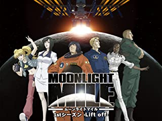 MOONLIGHT MILE 1stシーズン -Lift off-