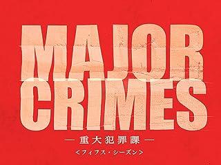 MAJOR CRIMES 〜重大犯罪課 シーズン5