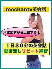 1日30分の英会話【聞き流しリピート練習】(声に出すから上達する!)