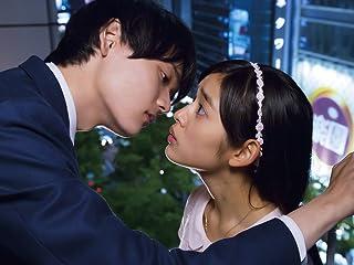 イタズラなKiss〜Love in TOKYO ファーストキスは誰の手に!?
