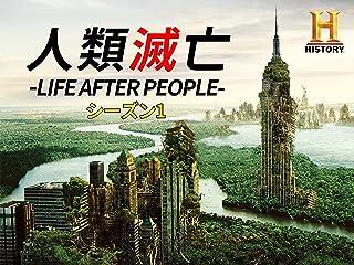 人類滅亡 -LIFE AFTER PEOPLE-