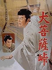 大菩薩峠(1957年)