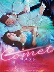 COMET コメット(字幕版)