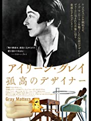 アイリーン・グレイ 孤高のデザイナー(字幕版)